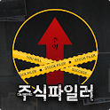 주식파일러 icon