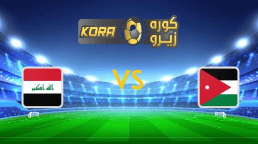 مشاهدة مباراة العراق والأردن بث مباشر اليوم 12-11-2020 مباراة ودية