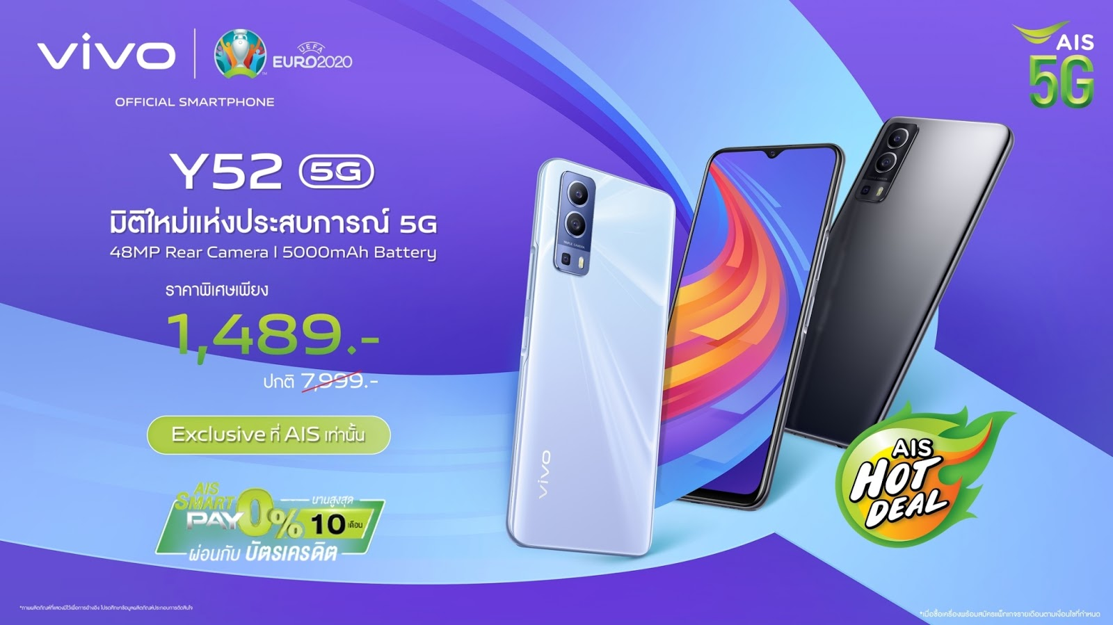 เตรียมเป็นเจ้าของ vivo Y52 5G สุดยอดสมาร์ตโฟน 5G ตระกูล Y Series ในราคาเริ่มต้นเพียง 1,489 บาท ที่ AIS ทุกสาขา 17 มิ.ย. นี้