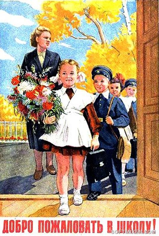 Открытки советские школьники