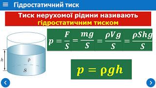 Тиск рідин і газів. Закон Паскаля