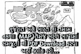 Gujarat All Map Pdf Download