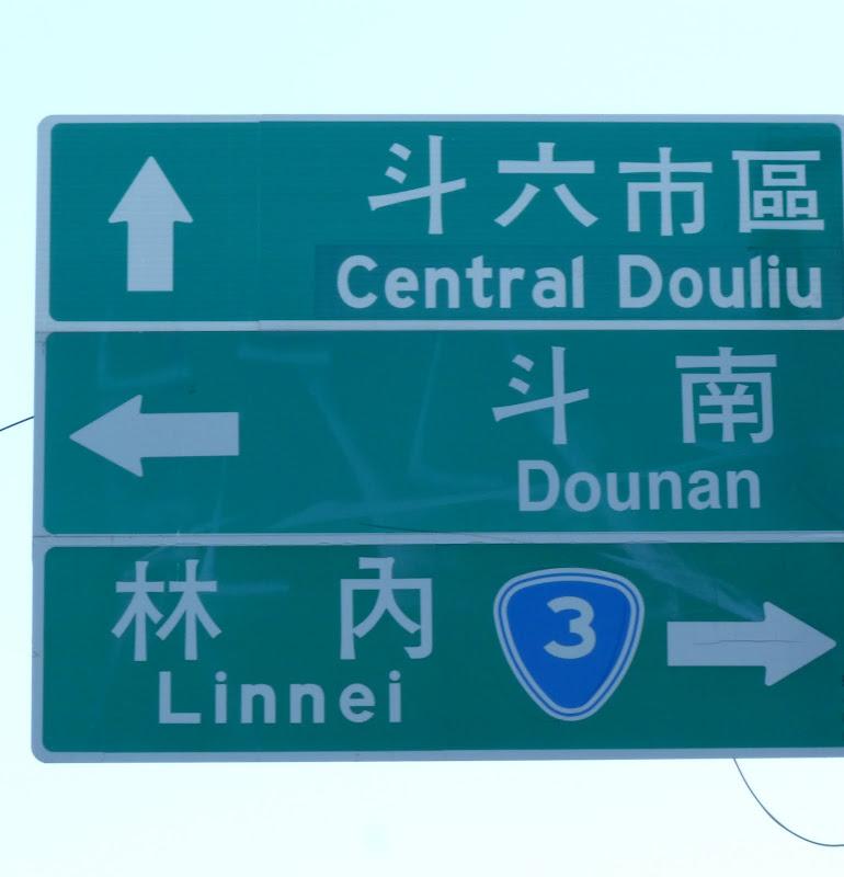 De Rueili, retour a Puli, via Douliu et Shueili en scooter, J 18 - de%2Brueili%2Ba%2Bpuli%2B191.JPG