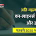 करेंट अफेयर्स वन लाइनर Questions PDF : 01 February to 15th February 2020