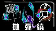 https://sites.google.com/site/diaboloclassroom/shuang-ling-fen-lei-xi-tong/2linge-pao-dan-rao