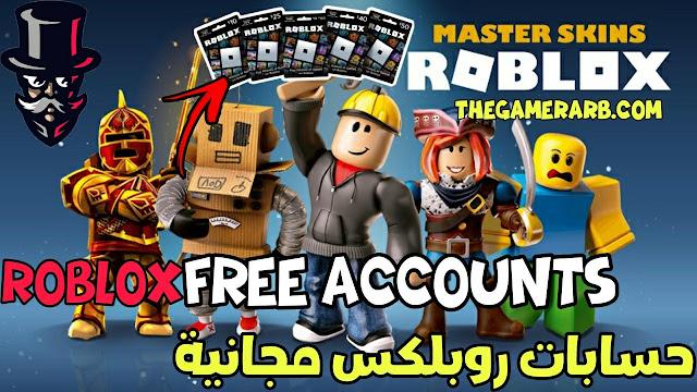 حسابات Roblox و Roblox Premium مجانية (غشت 2021) Free Roblox Premium and Roblox Accounts