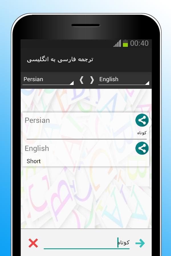 ترجمه فارسی به انگلیسی-جدید - Android Apps on Google Playترجمه فارسی به انگلیسی-جدید - screenshot