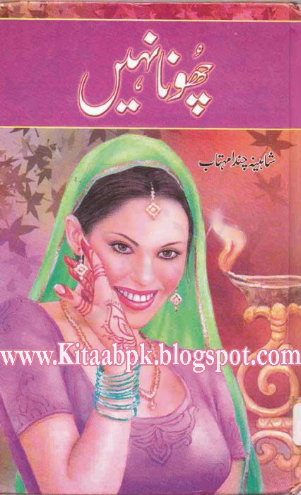 Choona Nahi Complete Novel By Shaheena Chanda