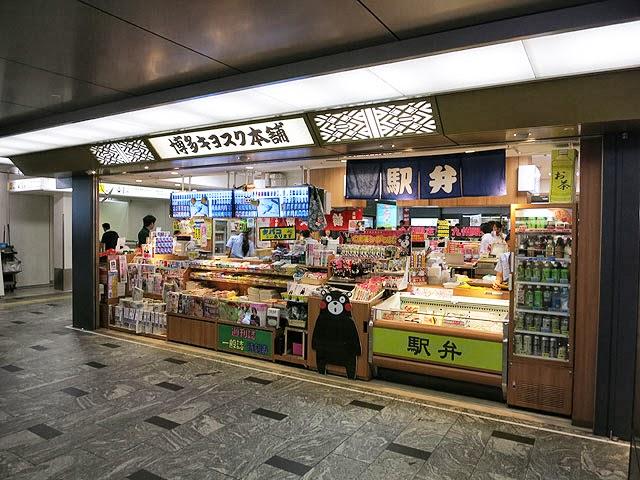 博多駅のキヨスク