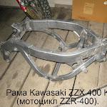 Рама ZZX 400 K №2.jpg