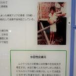 Meguro Parasitological Museum - 目黒寄生虫館 in Meguro, Tokyo, Japan