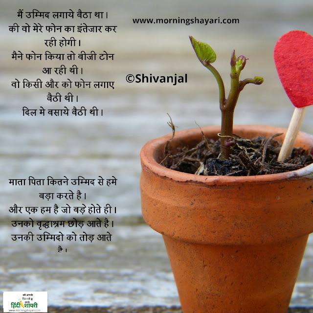 ummid shayari hd  image,pic,photo for download