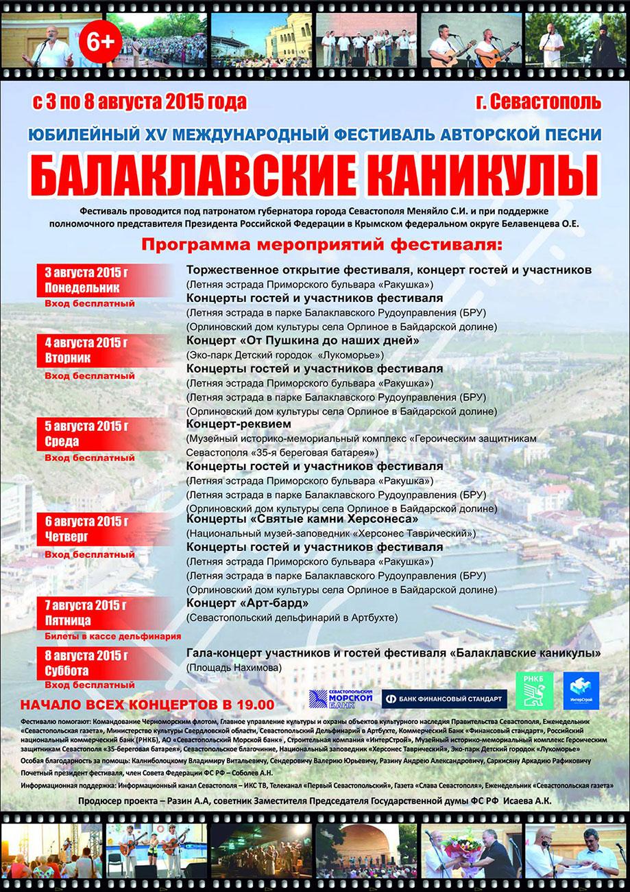 Балаклавские каникулы-2015