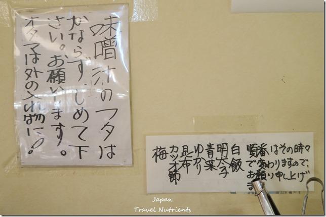 和歌山第一富士飯店 (61)