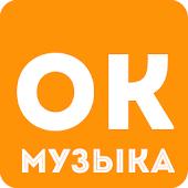 Tải Game Музыка для Одноклассники