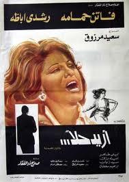 مشاهدة فيلم اريد حلا