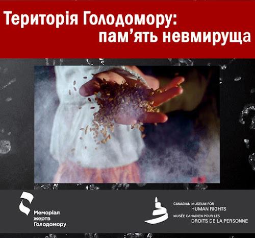 Територія-Голодомору-диджифайл.jpg
