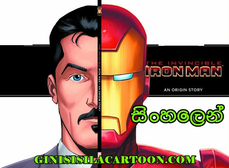 Sinhala Dubbed - The InvincibleIron Man