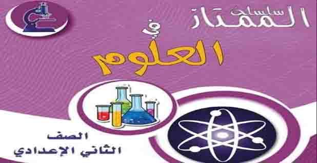 تحميل مذكرة الممتاز في المنهج العلوم للصف الثاني الإعدادي الترم الأول 2021 للأستاذ احمد رمضان