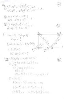 2017 Math P2 Q36-Q37