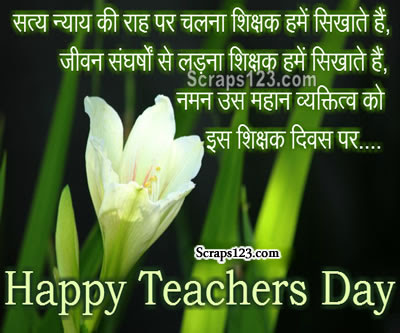 Happy Teachers Day  Image - 3