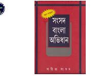 সংসদ বাংলা অবিধান - PDF Download