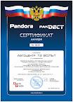 Сертификат дилера противоугонных систем Pandora и Pandect