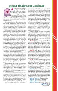 Durmukhi Tamil New Year palangal