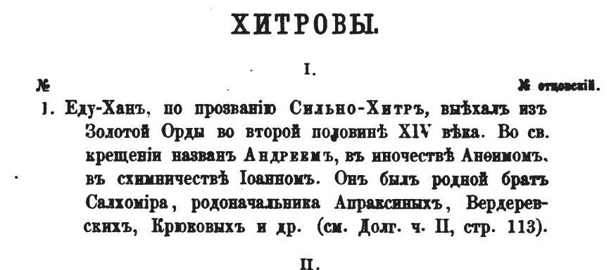 Как русские князья из татар вышли 3