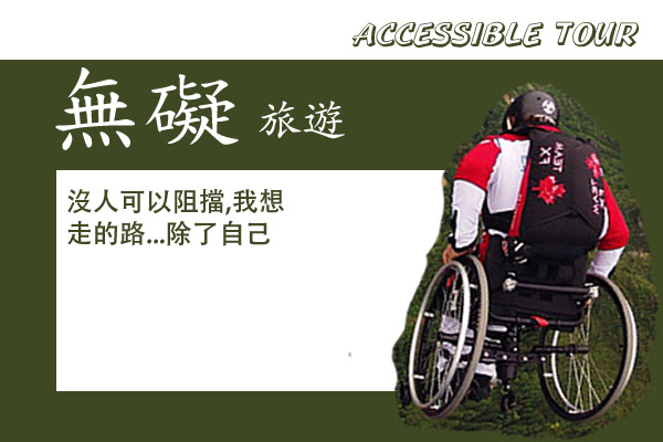 accessible.jpg