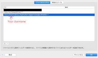 google drive file stream mojave