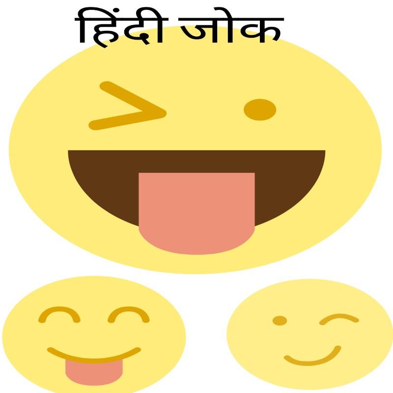 Jokes in Hindi