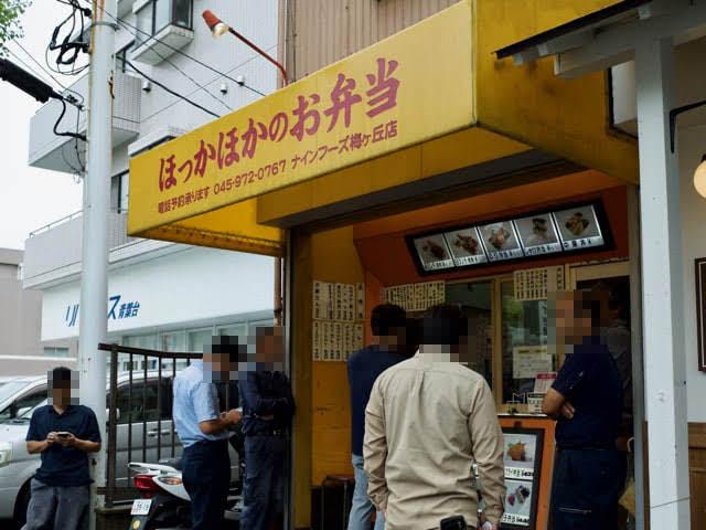ほっかほかのお弁当ナインフーズ梅ヶ丘店