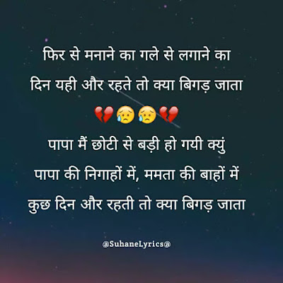 papa main choti se badi ho gayi lyrics hindi