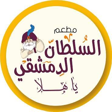 مطعم السلطان الدمشقي