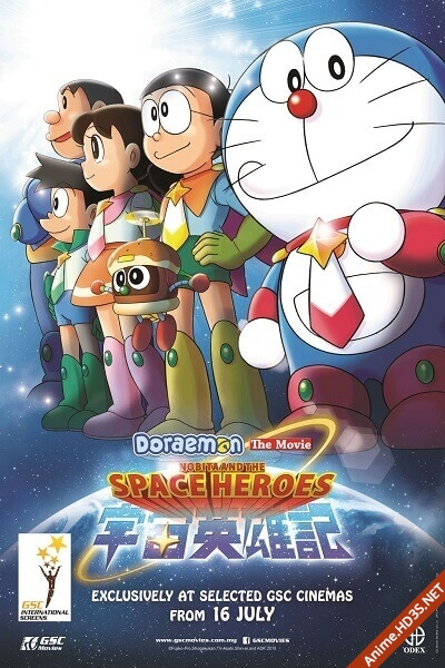 Doraemon - Nobita No Space Heroes