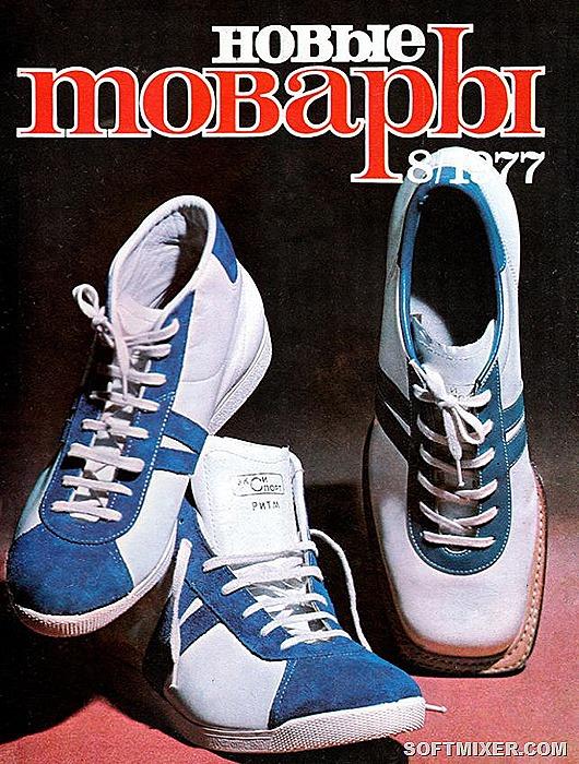 Новые товары 08/1977