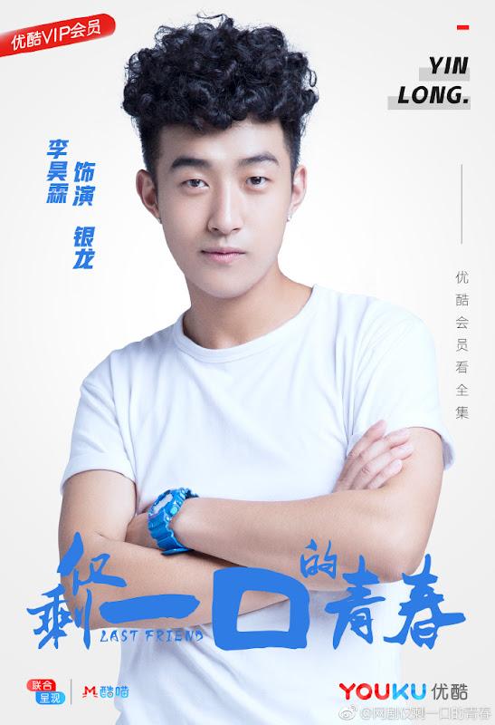 Last Friend China Web Drama