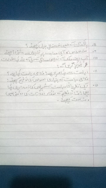 Guess Papers on Pakistan Studies for 10th Class (FBISE):