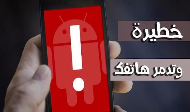فيروسات خطيرة تدمر هاتفك الأندرويد على جوجل بلاي