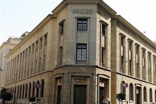 البنك المركزي,سعر الفائدة فى البنك الاهلى,اسعار الفائدة فى البنوك المصرية اليوم,سعر الفائدة المعلن من البنك المركزى المصرى اليوم,اسعار الفائدة,سعر الفائدة فى بنك مصر,سعر الفائدة,سعر الفائدة في مصر,أسعار الفائدة,اسعار الفائدة على الودائع فى البنوك المصرية اليوم 2020,اسعار الفائدة على الشهادات,قرار البنك المركزي سعر الفائدة,تاثير خفض سعر الفائدة,خفض سعر الفائدة على شهادات البنك الاهلى المصرى,سعر فائدة البنك المركزى اليوم,خفض البنك المركزى أسعار الفائدة,البنك المركزي المصري