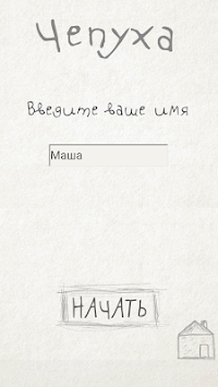 Чепуха apk screenshot