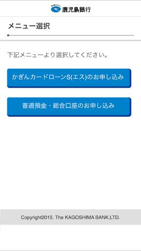 玩免費財經APP|下載鹿児島銀行 かぎんネット申込み app不用錢|硬是要APP