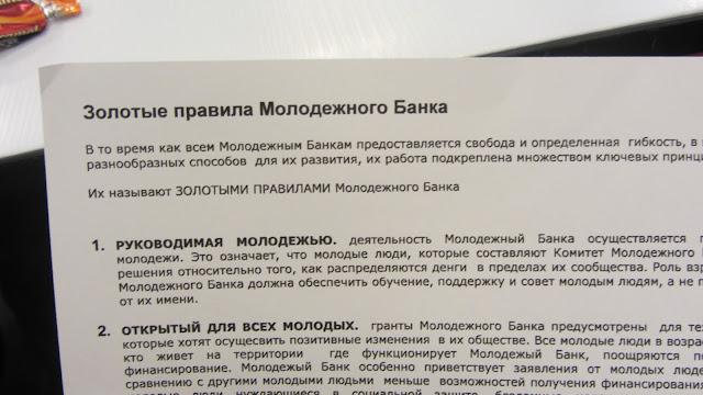Форум по организационному развитию гражданского общества Украины - 19 - 20 ноября 2012г. - IMG_2833.JPG
