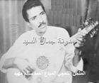 الملحن اللحجي المبدع أحمد سالم مهيد
