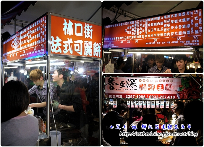 22 林口可麗餅&魯智深滷味王國
