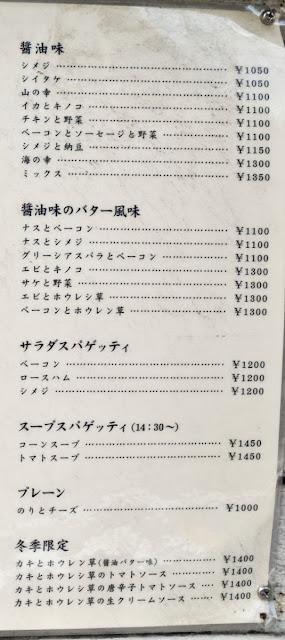 メニュー3。醤油味。醤油味のバター風味。サラダスパゲティ。スープスパゲッティ。プレーン。冬季限定牡蠣。