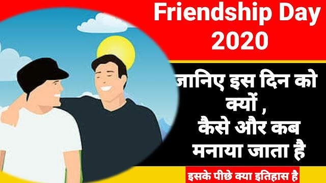 friendship Day 2020 in hindi , Friendship day कब और क्यों मनाया जाता है, फ्रेंडशिप डे की शुरुआत कब हुई