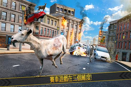 羊 模擬器 . 超級 狂 連連看 山羊 競賽 模擬 遊戲