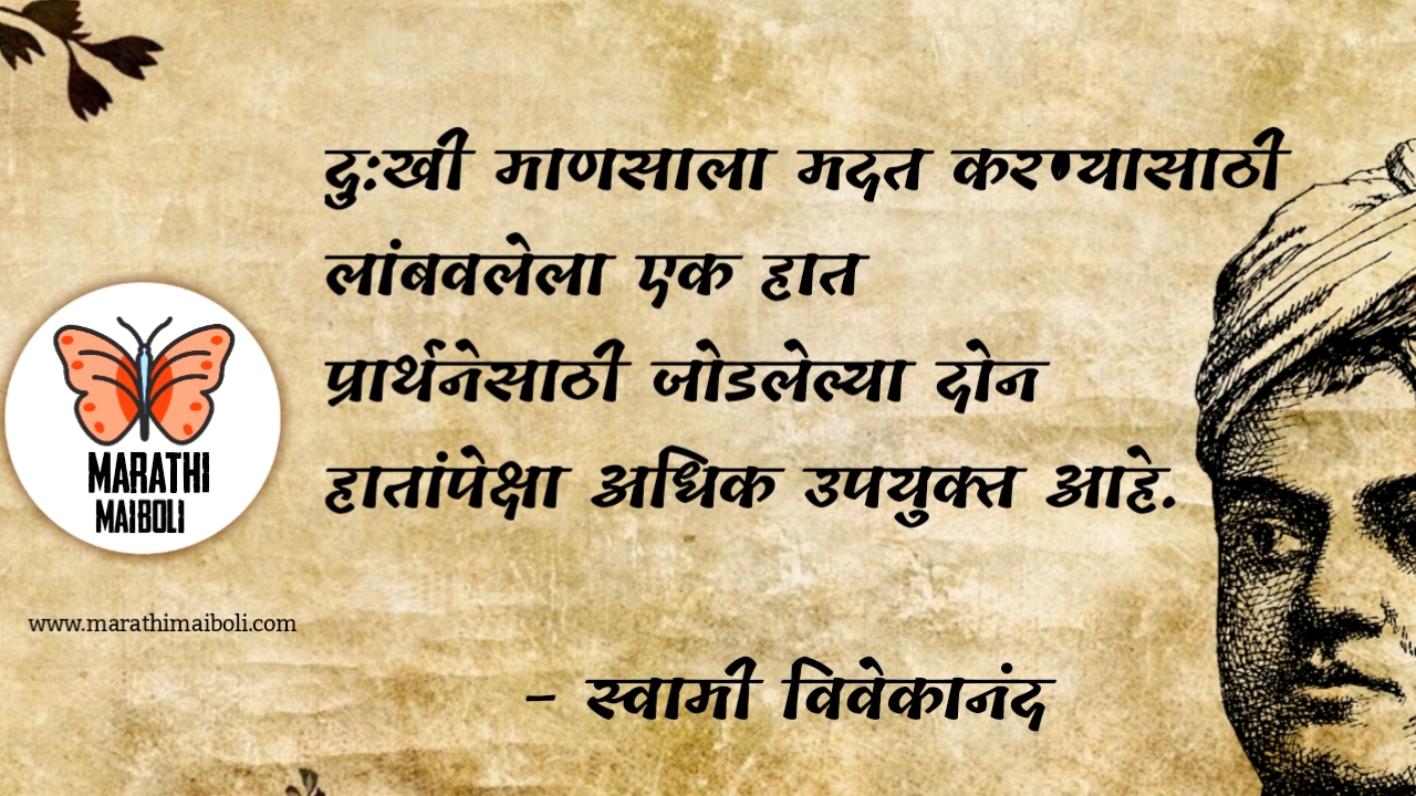Swami vivekanand Quotes, Swami Vivekananda Marathi Suvichar, Swami Vivekananda Marathi Quotes, Swami Vivekananda Marathi Status, Marathi Motivational Quotes, Marathi Quotes